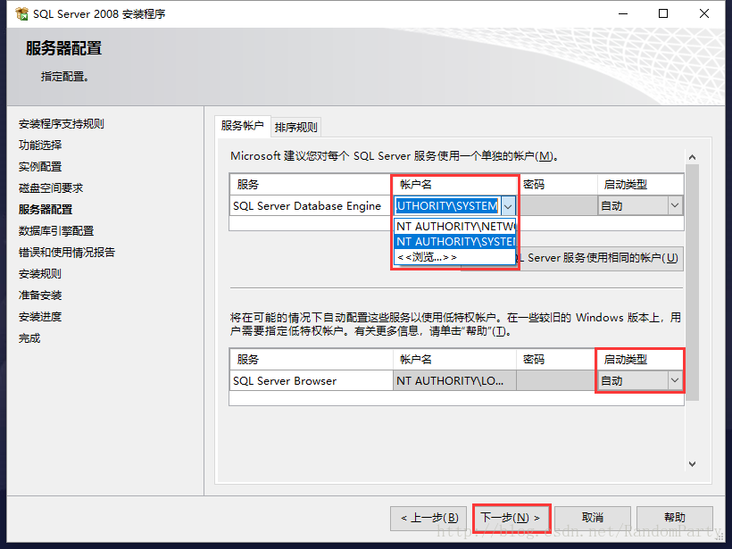 SQL Server 2008 Express 及 SSMS Express 下载安装配置教程-8