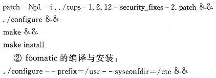 基于开源软件的嵌入式网络打印服务器-2