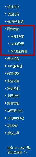 路由器知识:你必须要搞懂WAN口、LAN口、MAC地址-2