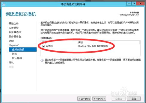 windows server 2012 如何开启 hyper-v 并创建虚拟机-3
