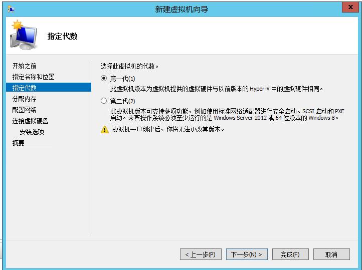 windows server 2012 如何开启 hyper-v 并创建虚拟机-8