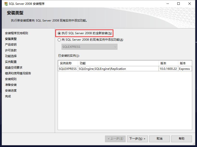SQL Server 2008 Express 及 SSMS Express 下载安装配置教程-13