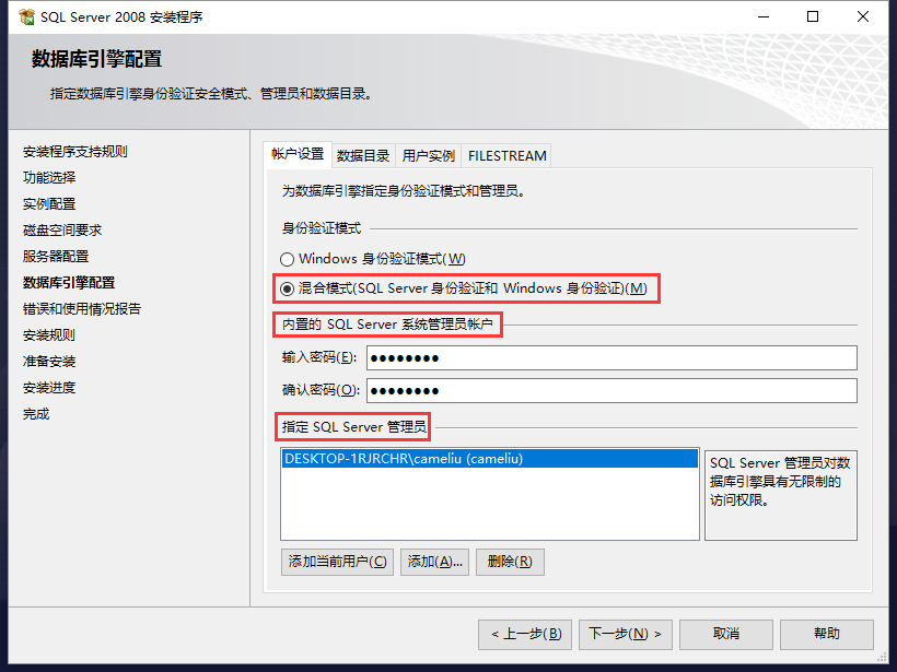 SQL Server 2008 Express 及 SSMS Express 下载安装配置教程-9