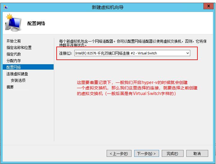 windows server 2012 如何开启 hyper-v 并创建虚拟机-11