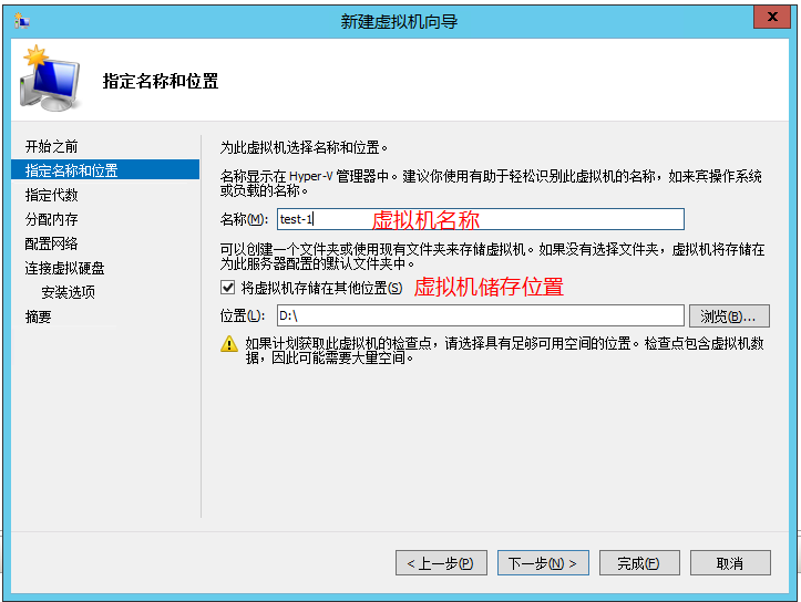 windows server 2012 如何开启 hyper-v 并创建虚拟机-7