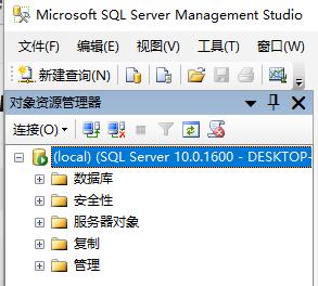 SQL Server 2008 Express 及 SSMS Express 下载安装配置教程-20