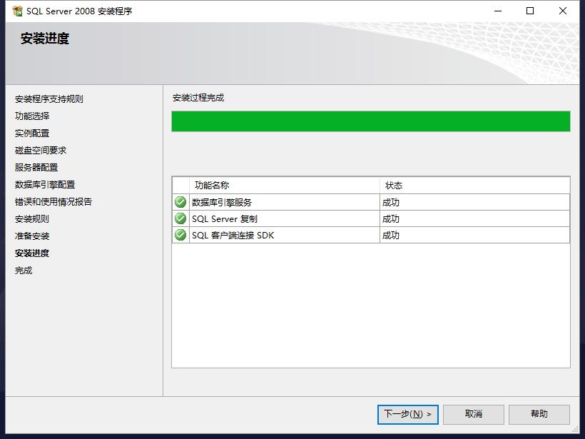 SQL Server 2008 Express 及 SSMS Express 下载安装配置教程-10