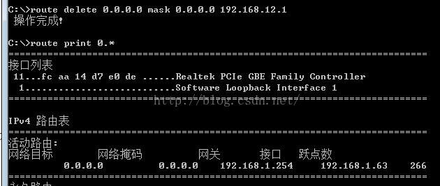Windows命令行route命令使用图解-6