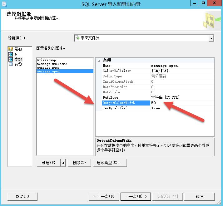 sqlserver导入csv数据时提示数据转换失败,文本被截断-1