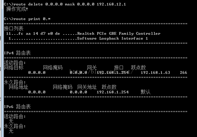 Windows命令行route命令使用图解-4