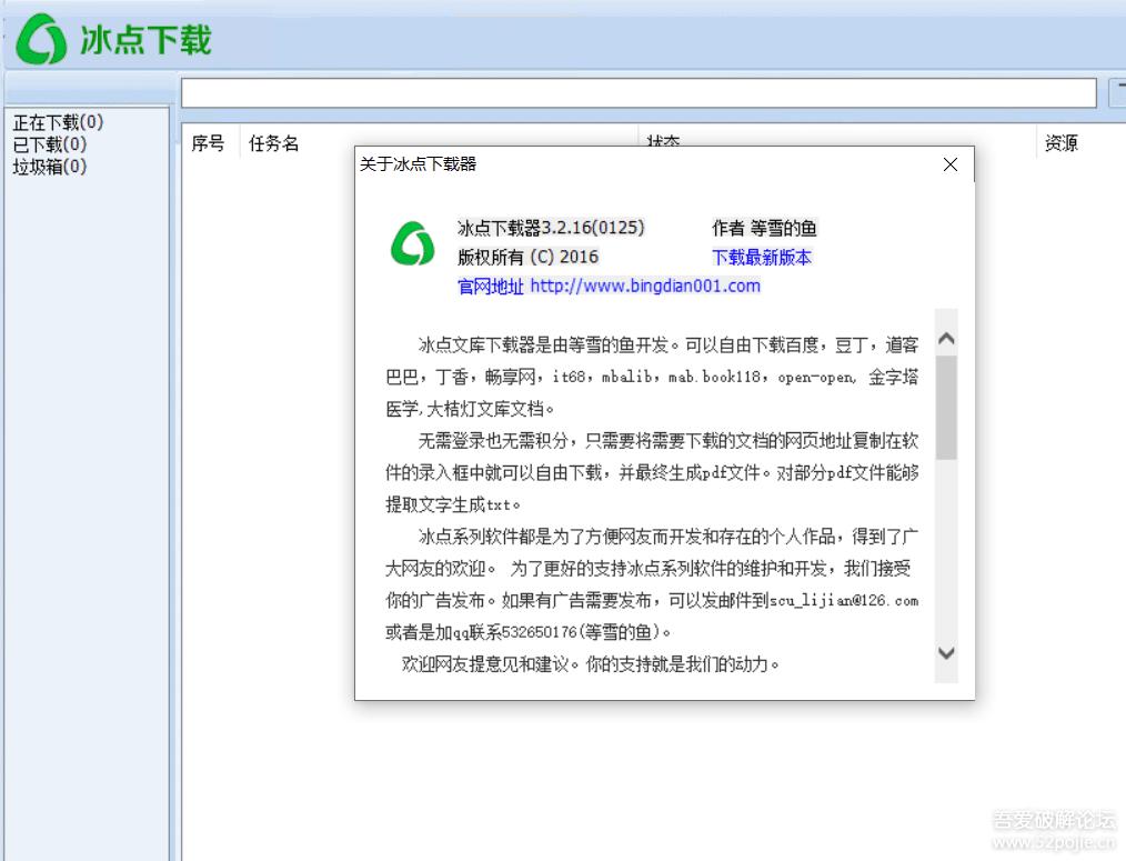 这次真的要哭了,知名文库下载软件「冰点文库」,宣布永久停止服务!-6