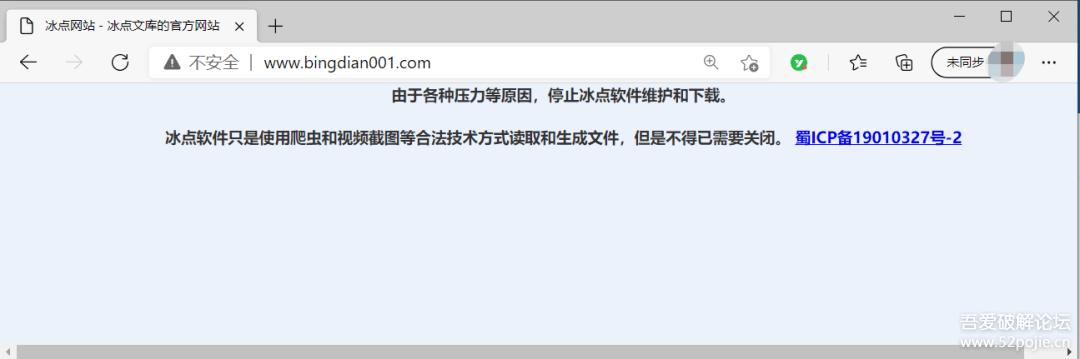 这次真的要哭了,知名文库下载软件「冰点文库」,宣布永久停止服务!-5
