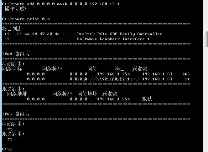 Windows命令行route命令使用图解-3