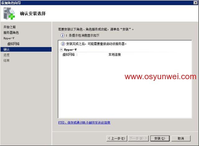 Windows Server 2008 R2安装Hyper-V-6