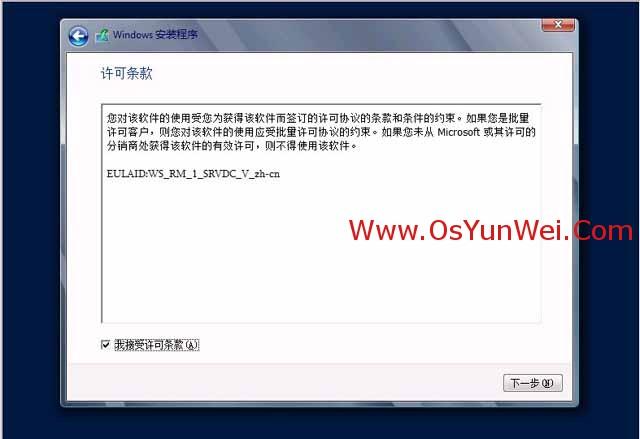 在Linux系统下的虚拟机VMware-Workstation中安装Windows Server 2012-36