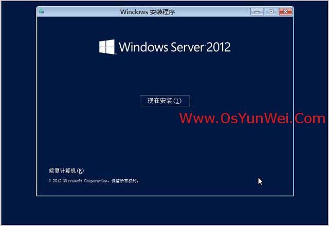 在Linux系统下的虚拟机VMware-Workstation中安装Windows Server 2012-34