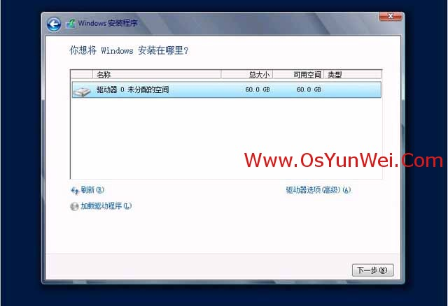 在Linux系统下的虚拟机VMware-Workstation中安装Windows Server 2012-38
