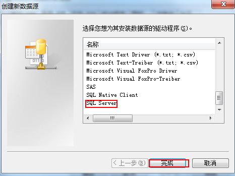 怎么在电脑中配置SQLServer数据源-3