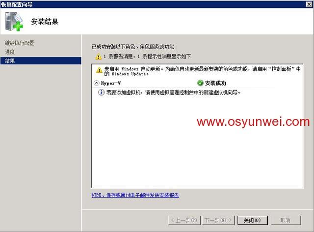Windows Server 2008 R2安装Hyper-V-10