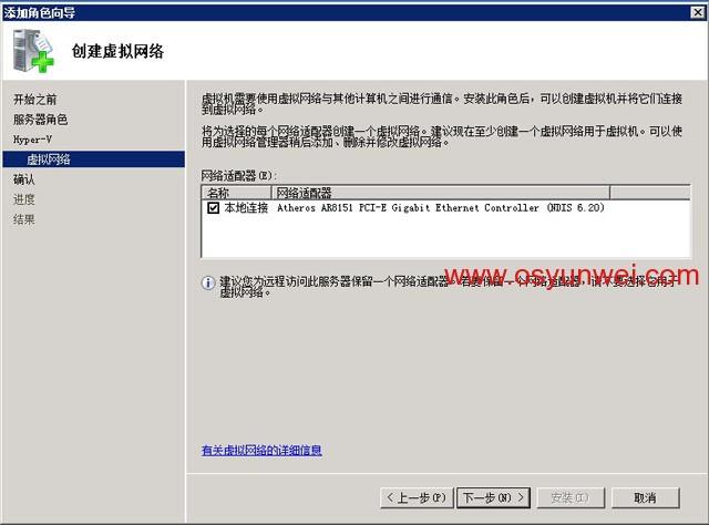Windows Server 2008 R2安装Hyper-V-5