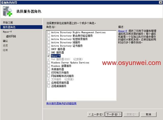Windows Server 2008 R2安装Hyper-V-3