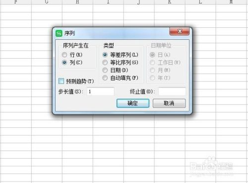 WPS表格快速填充序列数字-6