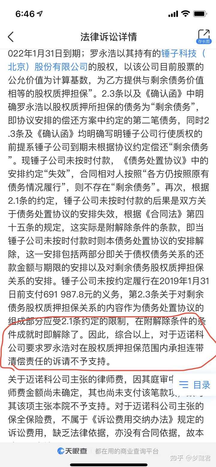 传奇老赖罗永浩3年清偿6亿欠款,对于我们有什么启发?或者值得学习的地方?-3