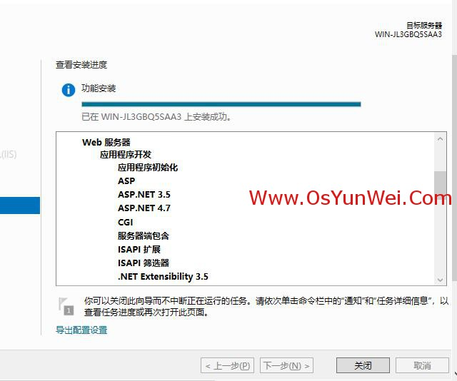 Windows Server 2019 IIS10.0+PHP(FastCGI)+MySQL环境搭建教程-15