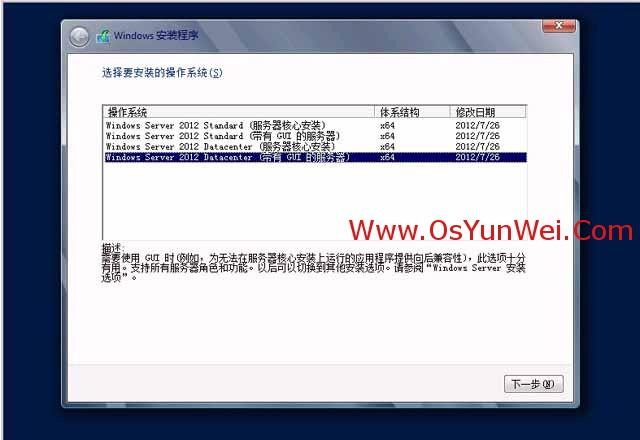在Linux系统下的虚拟机VMware-Workstation中安装Windows Server 2012-35