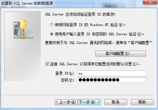 怎么在电脑中配置SQLServer数据源-5
