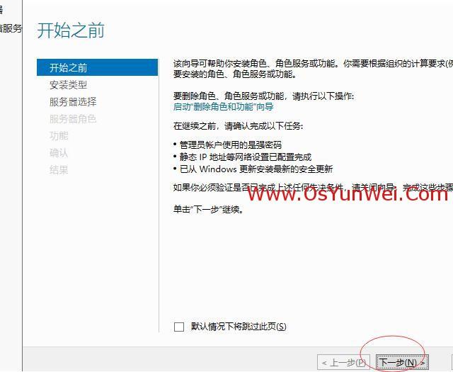 Windows Server 2019 IIS10.0+PHP(FastCGI)+MySQL环境搭建教程-4