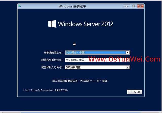 在Linux系统下的虚拟机VMware-Workstation中安装Windows Server 2012-33