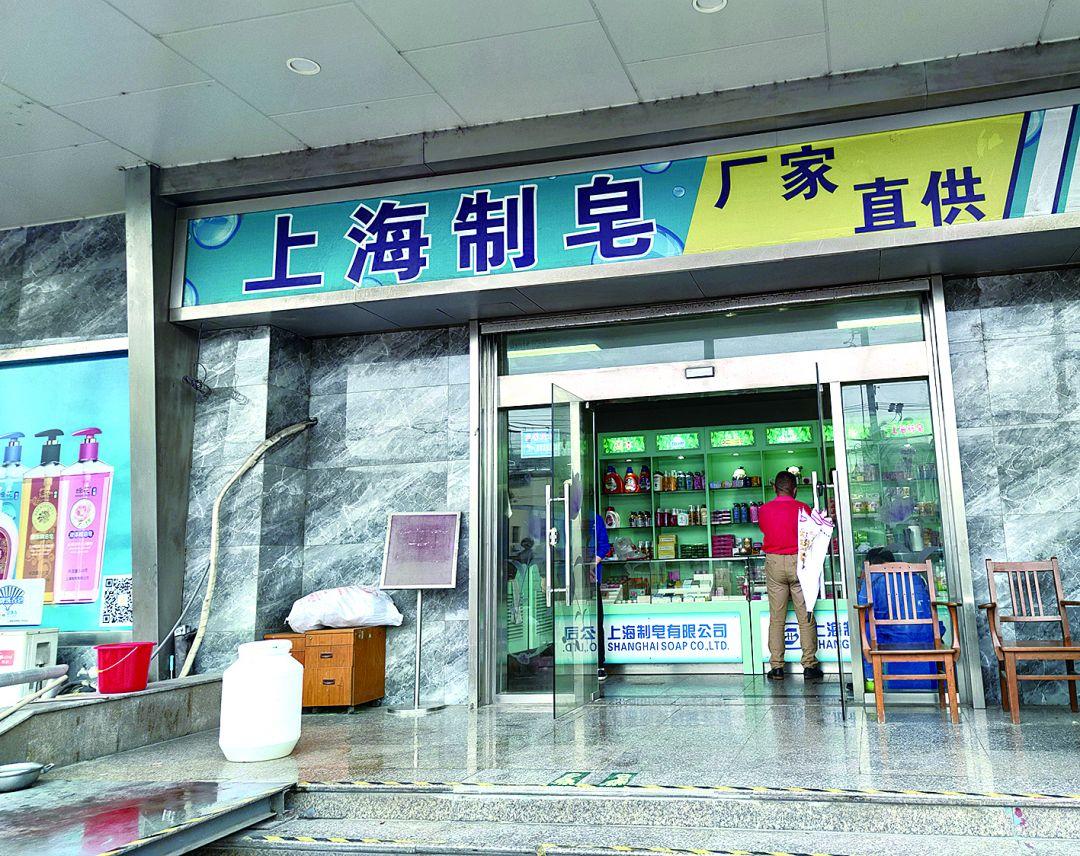 上海制皂厂居然还在销售零散日化产品-2