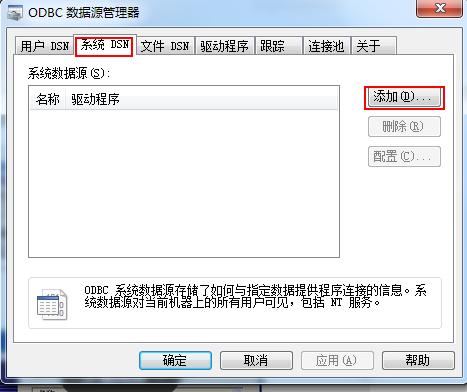 怎么在电脑中配置SQLServer数据源-2