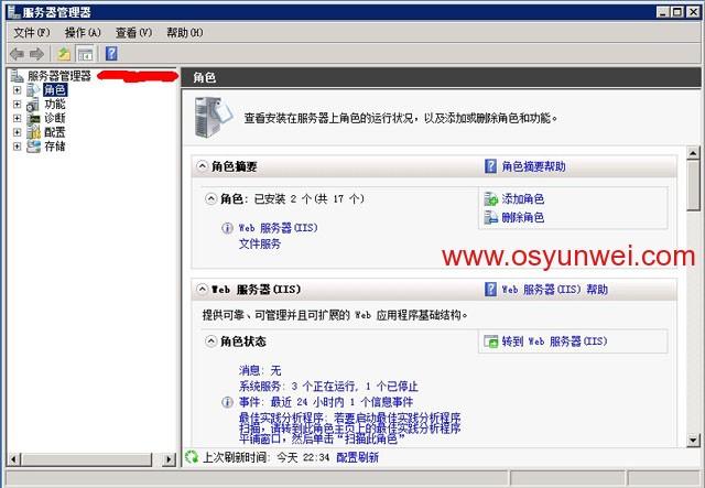Windows Server 2008 R2安装Hyper-V-2