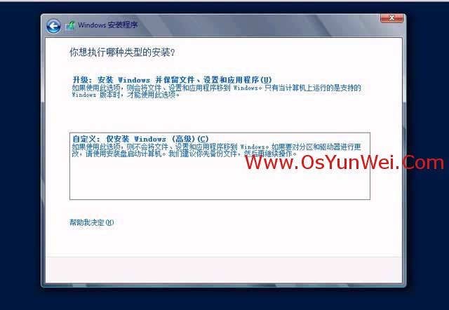 在Linux系统下的虚拟机VMware-Workstation中安装Windows Server 2012-37