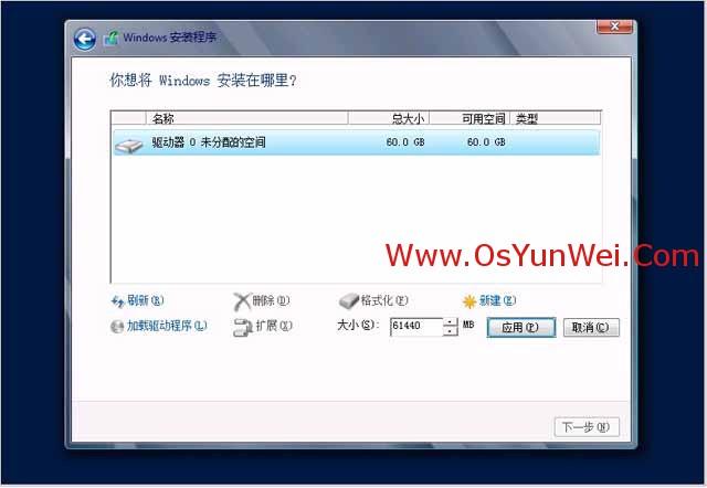 在Linux系统下的虚拟机VMware-Workstation中安装Windows Server 2012-40