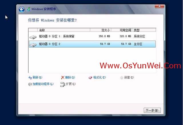 在Linux系统下的虚拟机VMware-Workstation中安装Windows Server 2012-42