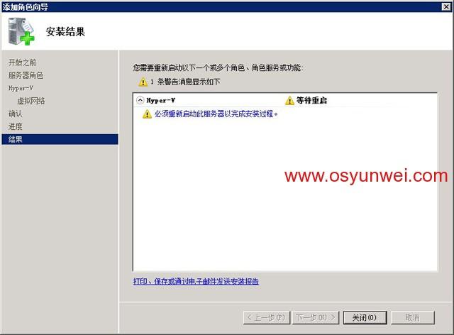 Windows Server 2008 R2安装Hyper-V-8