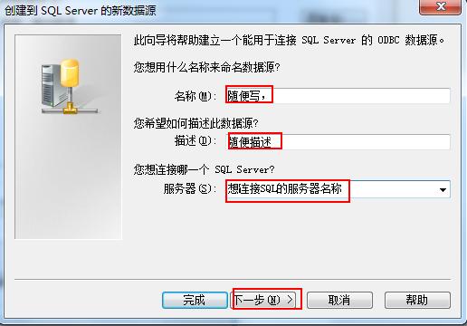 怎么在电脑中配置SQLServer数据源-4