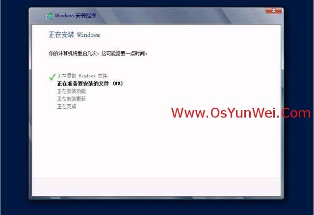 在Linux系统下的虚拟机VMware-Workstation中安装Windows Server 2012-43