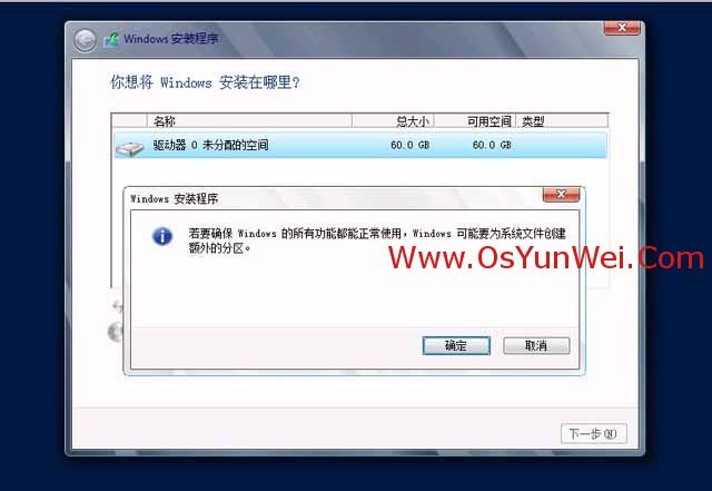 在Linux系统下的虚拟机VMware-Workstation中安装Windows Server 2012-41