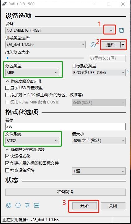 网心云(ISO)安装教程-1