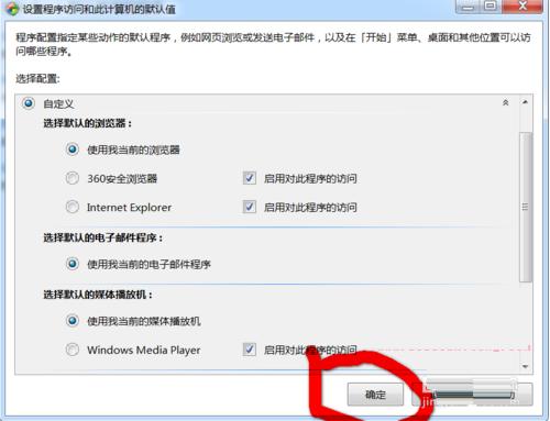 win7系统使用控制面板怎么把IE设置为默认浏览器?图文教程分享-8