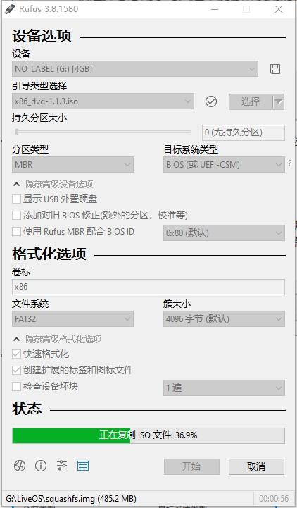 网心云(ISO)安装教程-4
