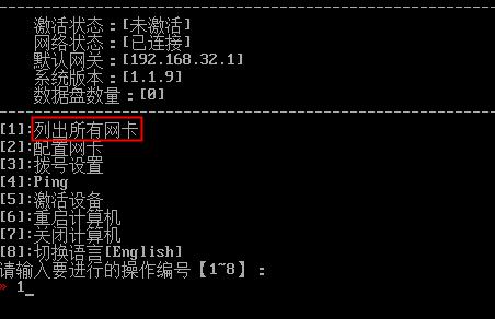 网心云(ISO)安装教程-17