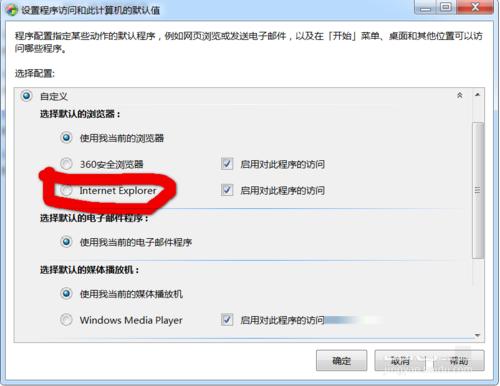win7系统使用控制面板怎么把IE设置为默认浏览器?图文教程分享-7