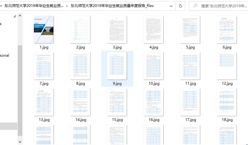 下载网页中的 pdf 各种姿势,教你如何 carry 各种网页上的 pdf 文档。-23