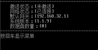 网心云(ISO)安装教程-16