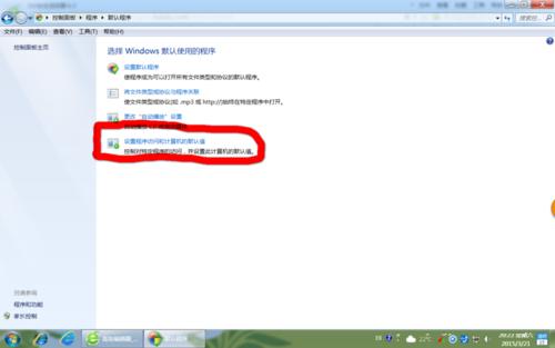 win7系统使用控制面板怎么把IE设置为默认浏览器?图文教程分享-5